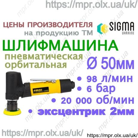 "2"" эксцентриковая мини-шлифмашина SIGMA 6733511 mn-an-cn-lt-osa"