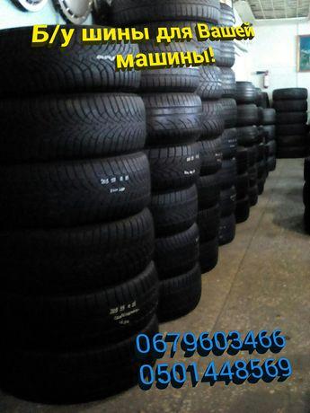 Б/у шины-для Вашей машины R15 185,195,205,215/55/60/65/70 склад
