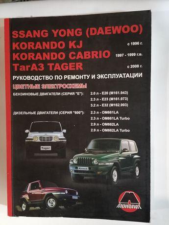 Книга по ремонту и эксплуатации Ssang Yong Korando KJ Cabrio KJ ТагАЗ