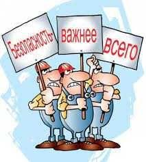 Дозвіл з охорони праці