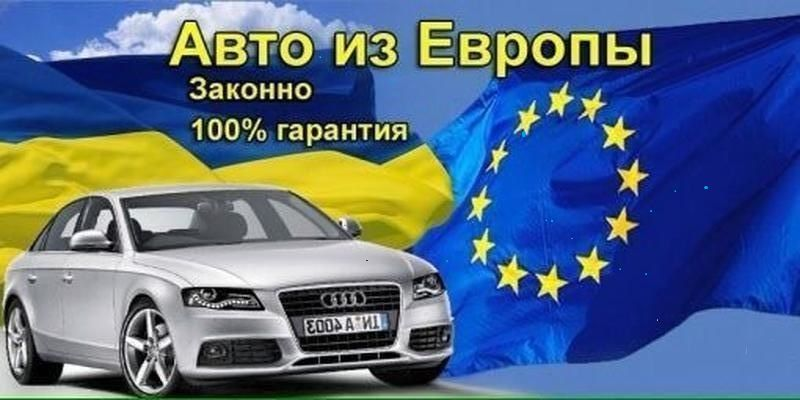 Пригон Авто под ключ из Европы. Транспорт легковой, грузовой. Киев - изображение 1