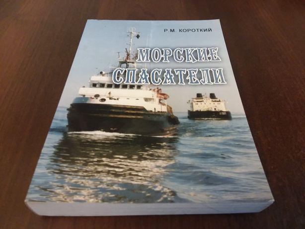 Библиотека литературы по морской, судоходной и подводной тематикам.