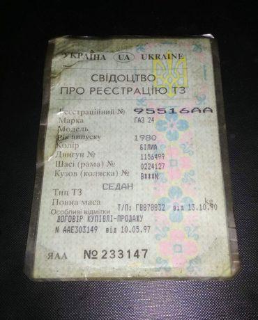Кузов Волга газ 24 с документами