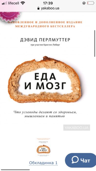 Еда и мозг дєвид перлмуттер Островок - изображение 1