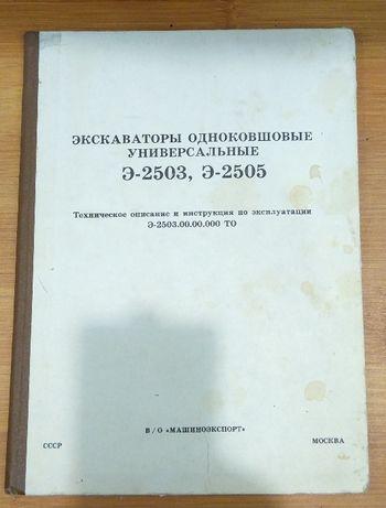 ТО и ИЭ экскаваторы одноковшовые Э-2503, Э-2505