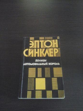 Эптон Синклер, Дельцы, Автомобильный король