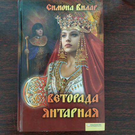 Симона Вилар книга