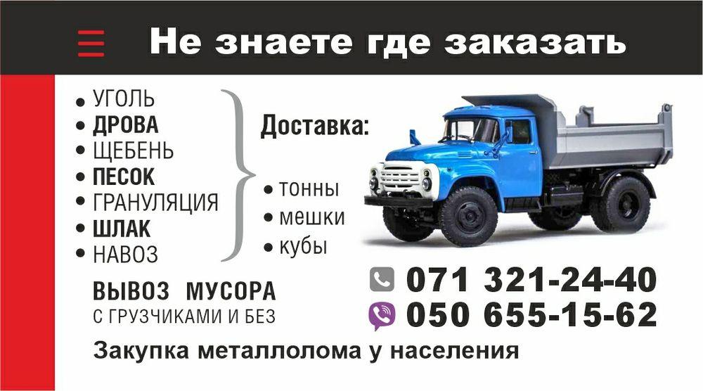 Вывоз мусора с грузчиками Донецк - изображение 1