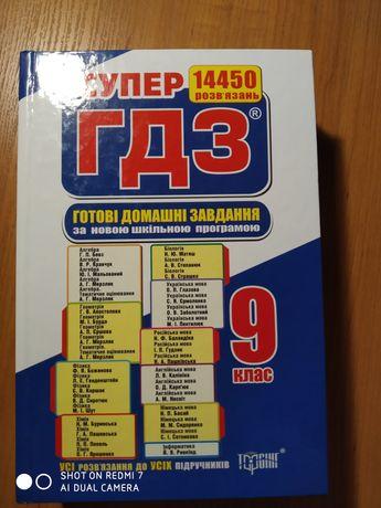ГДЗ 9 клас 14450 розв'язань 2013 рік