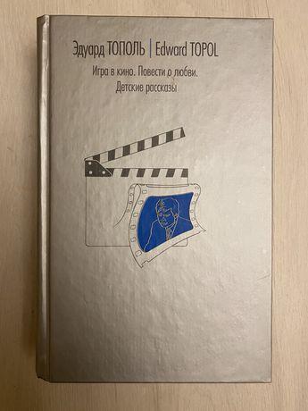 Эдуард Тополь. Игра в кино. Повести о любви