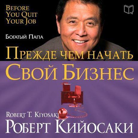 Роберт Кийосаки. Прежде чем начать свой бизнес. Книга для предпринимат
