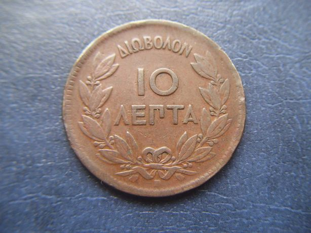 Stare monety 10 lept 1870 Grecja