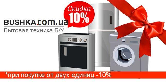 Холодильники бу-большой склад в Киеве,Каждое Воскресенье Распродажа
