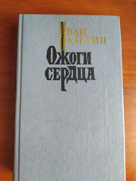 """Книга Ивана Падерина """" Ожоги сердца"""""""