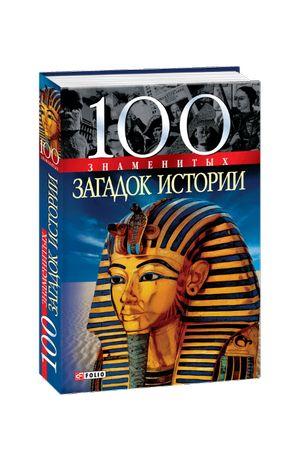 Книга «100 знаменитых загадок истории» (512 страниц)