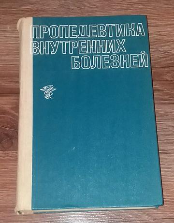 Медицинская литература для студентов
