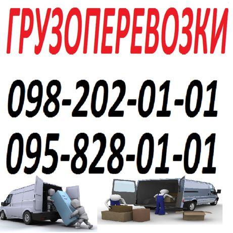 Недорого 150 грн Грузоперевозки Новомосковск доставка переезд