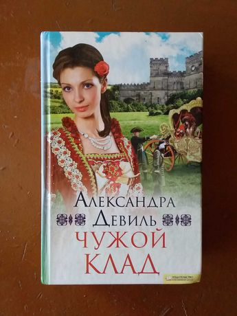 """Чужой клад"" Александра Девиль"