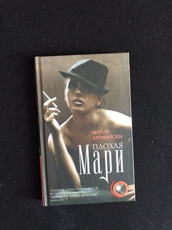 «Плохая Мари» Марси Дермански