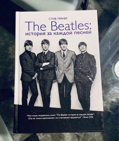 Стив Тернер The Beatles история за каждой песней