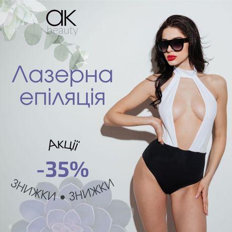 Лазерная эпиляция в Житомире Ak beauty salone