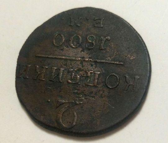 Монета 2 копейки 1800г.
