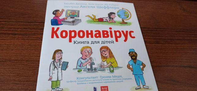 Книга для дітей Коронавірус