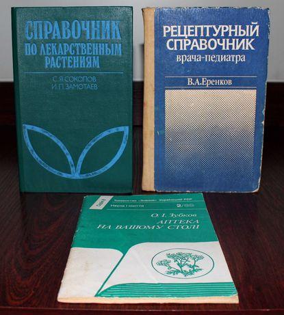 Справочник врача - педиатра, по лекарственным растениям