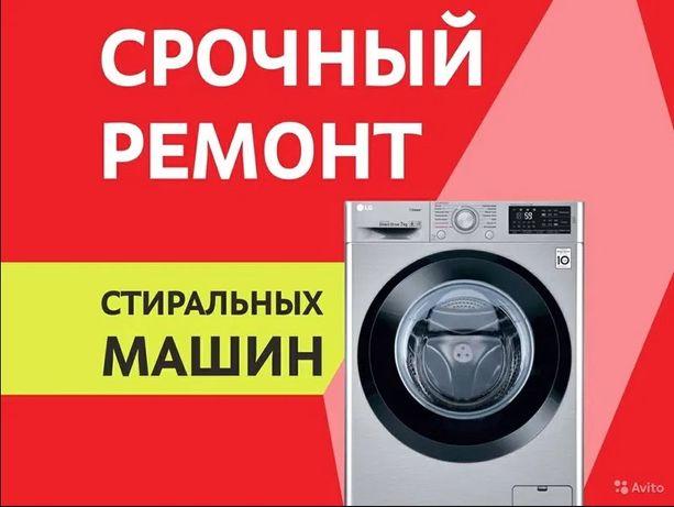 Срочный Ремонт/Установка Стиральных Машин!Частный мастер