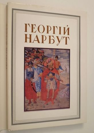 Альбом - Каталог. Георгій Нарбут.
