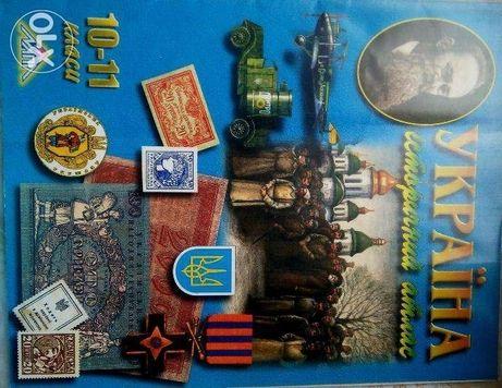 Атлас история Украины 10-11 класс/історія України