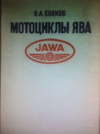 Книга Мотоциклы Ява Устройство Эксплуатация