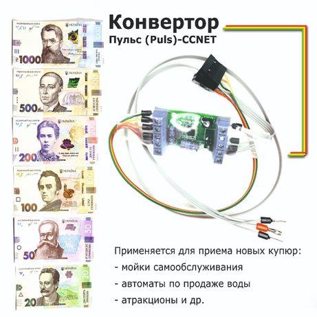 Cashcode новые купюры прошивка Пульс Puls водомат мойки