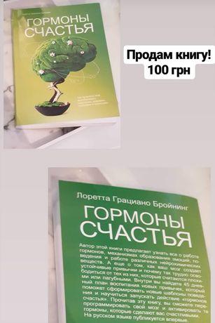 """Книга """"Гормоны счастья"""" Лоретта Грациано Бройнинг"""