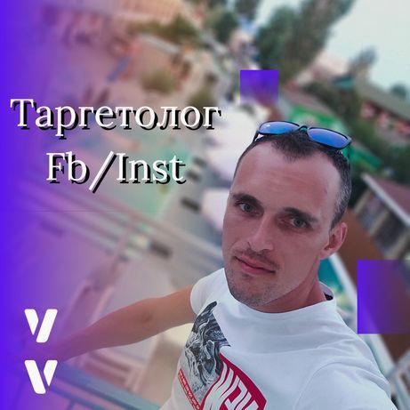 Таргетолог - Маркетолог Fb/Ins