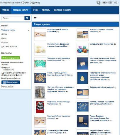 Продам действующий интернет магазин товаров для творчества