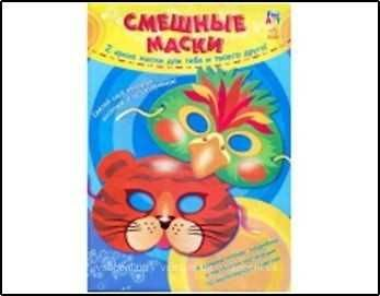 Смішні     маски   2  шт.  в  упаковці   НОВІ