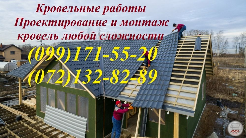 Кровельные работы, кровля, кровельщики. Монтаж проектирование расчет Луганск - изображение 1