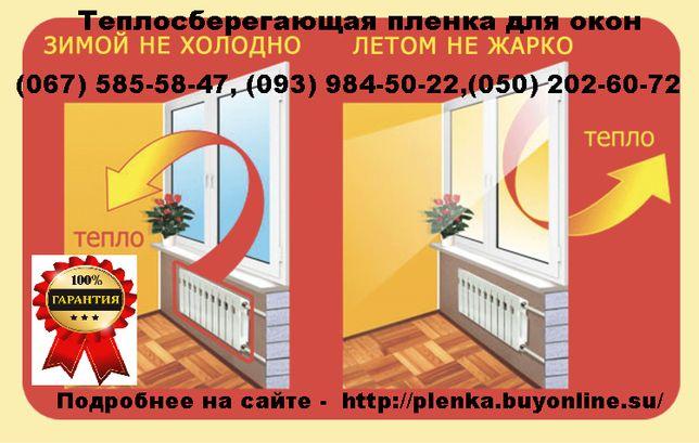 Плёнка на окна теплосберегающая,энергосберегающая,третье стекло,тепло