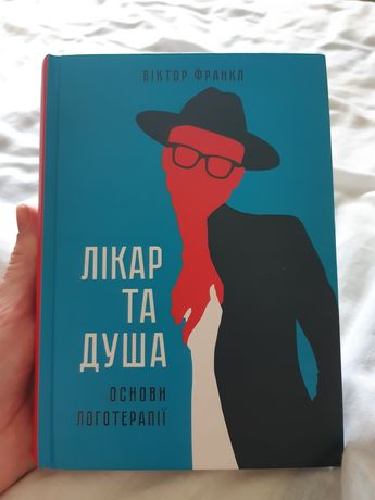 "Книга ""Лікар та душа"" Віктор Франкл"