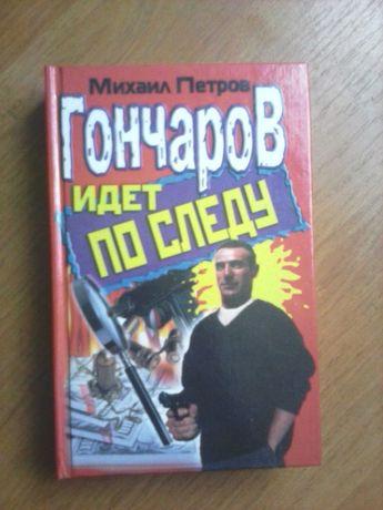 """Михаила Пертова """"Гончаров идет по следу"""""""