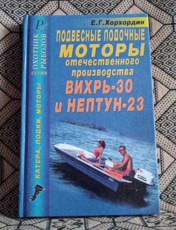 Книга по ремонту лодочных моторов Вихрь-30, Нептун-23