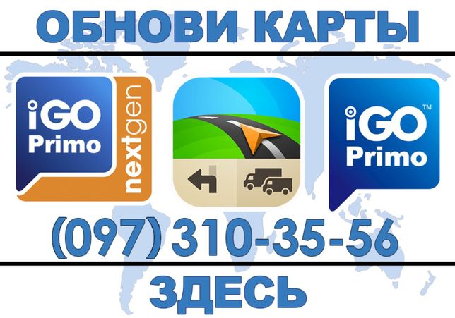 GPS навигатор IGO NextGen Truck (для грузовика)
