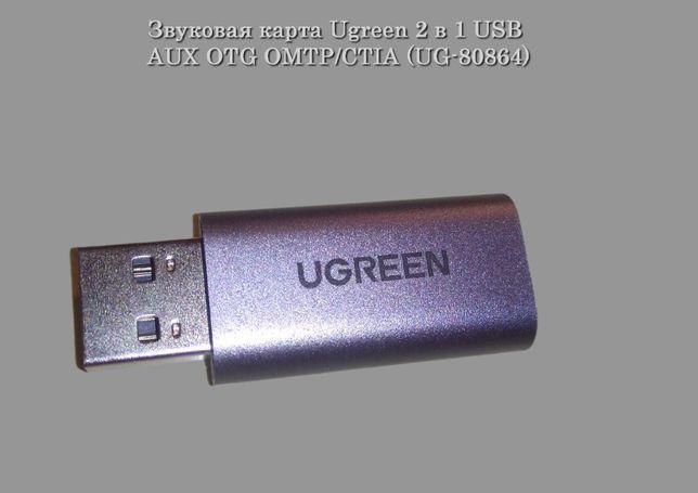 Внешняя звуковая карта USB 2 в 1 UGREEN