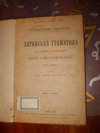 Граматика латинської мови , Львів ,1919