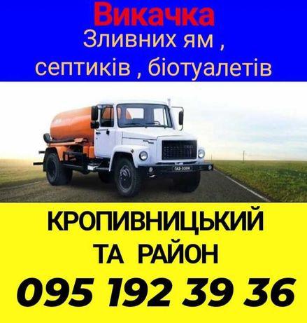 Ассенизатор Кропивницкий и район