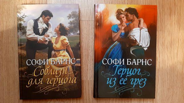Продам книги, романы Софи Барнс и другие