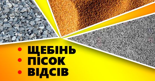 Песок, щебень, отсев, цемент