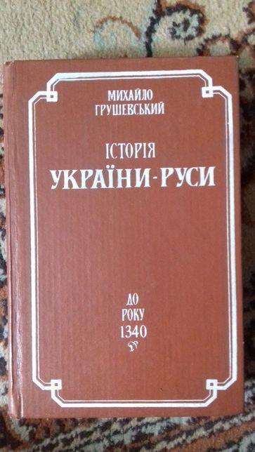 М.Грушевский