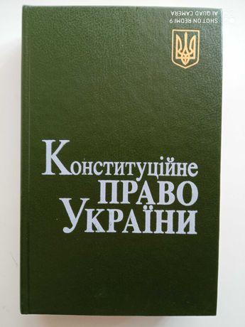 Конституційне право України. Підручник.